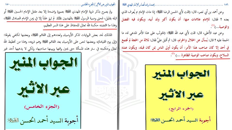 Photo of اعتراف خطير لاحمد اسماعيل واتباعه .. وصية غيبة الطوسي ليس الوصية الظاهرة.