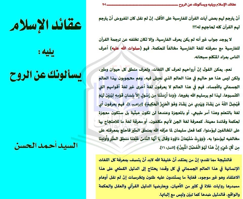 Photo of احمد اسماعیل و تقطیع روایة قانون معرفة الامام
