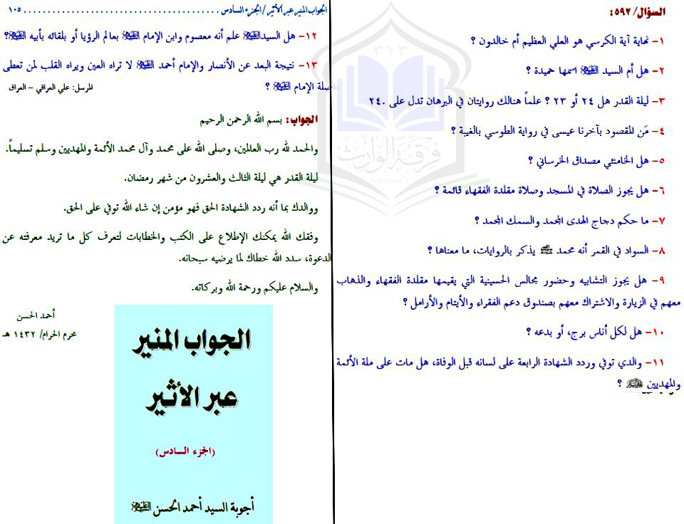 Photo of احمد اسماعيل يجهل الاجابة عن 11 سؤال من اصل13.