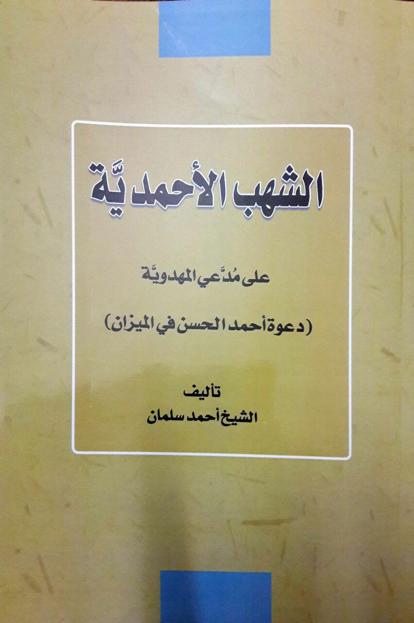 Photo of تحميل کتاب الشهب الأحمدية علی مدعی المهدوية