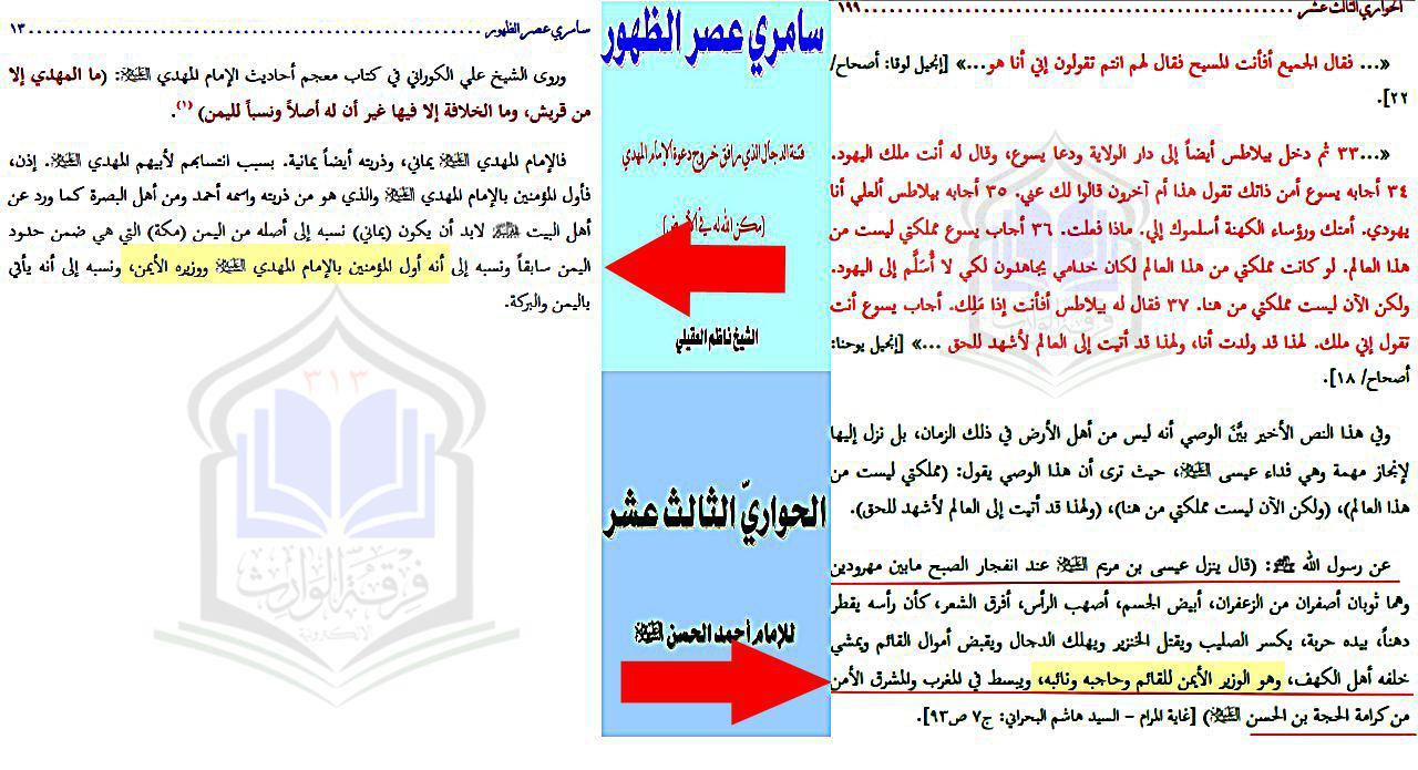 Photo of اعتراف احمد الحسن ان الوزير الايمن للامام المهدي ع هو عيسى ع