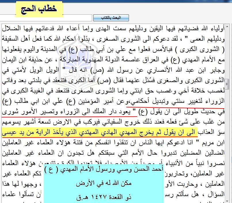 Photo of فضيحة  وتخبط احمد اسماعيل بموضوع  الراية.