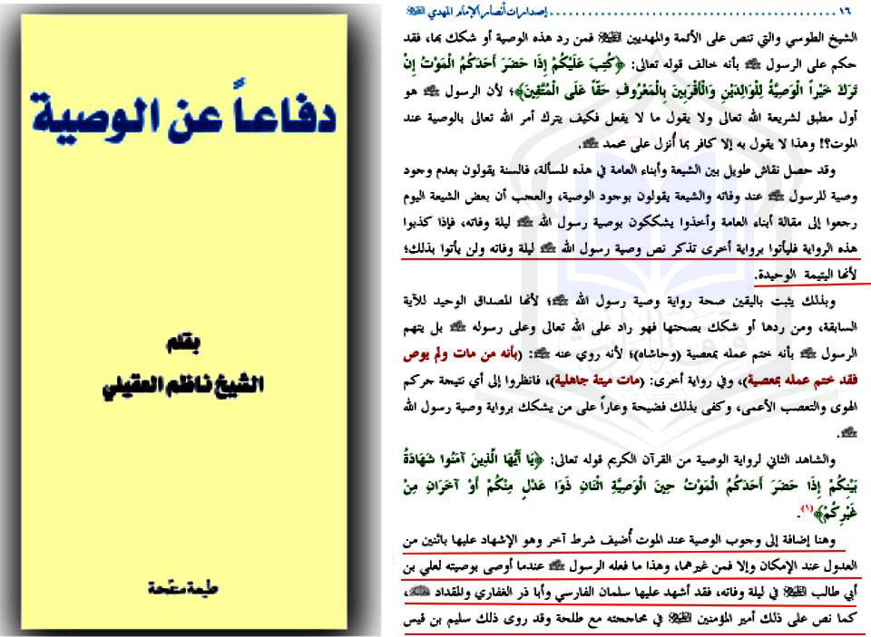 Photo of رواية وصية غيبة الطوسي مخالفة للقران
