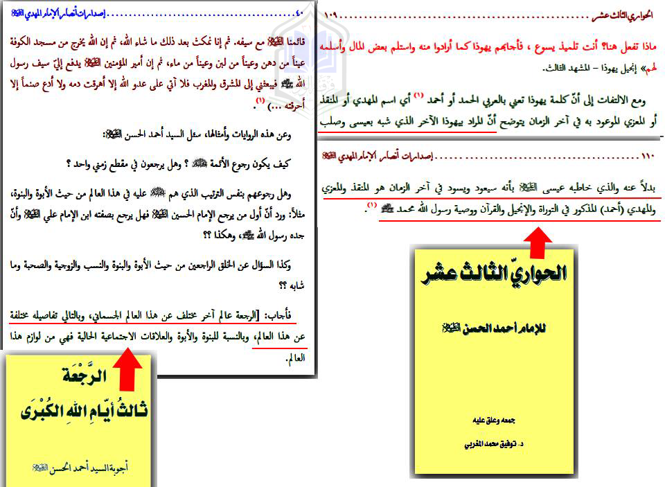 Photo of اثبات كفر احمد اسماعيل كاطع بسبب عقيدته بالتناسخ