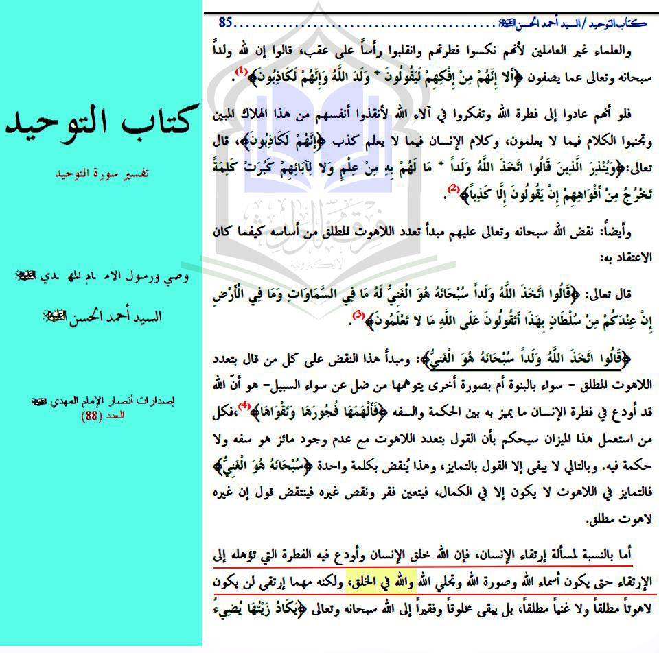 Photo of كفر احمد اسماعيل يقول :من الممكن ان يصبح الانسان( الله في الخلق )