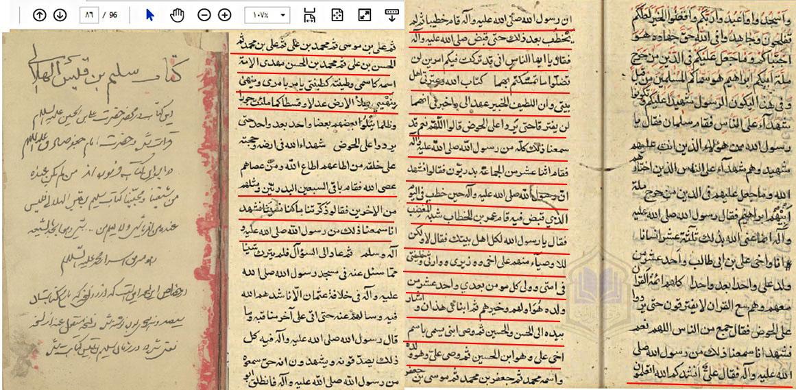 Photo of وصية النبي العاصمة من الضلال( القران والعترة) في يوم وفاته