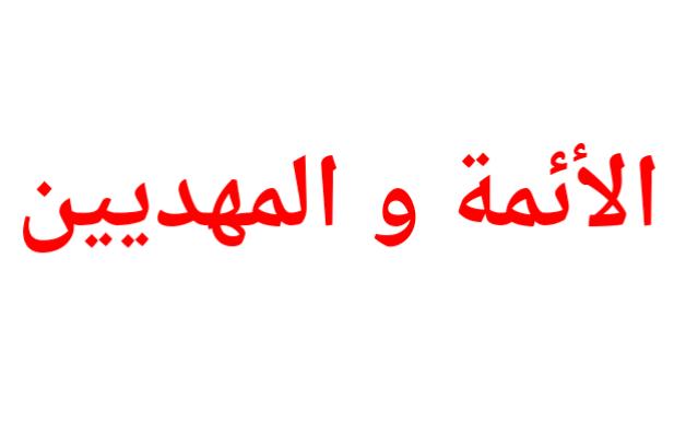 Photo of بیان حول شاهد استدلال القوم بالروایة الموسومة بالوصیة