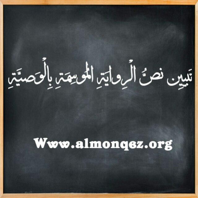 Photo of تبیین مفردات الروایة الموسومة بالوصیة(3)