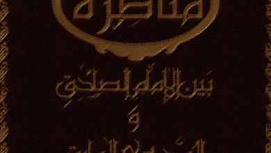 Photo of مناظره بین الامام الصادق و المدعی المارق