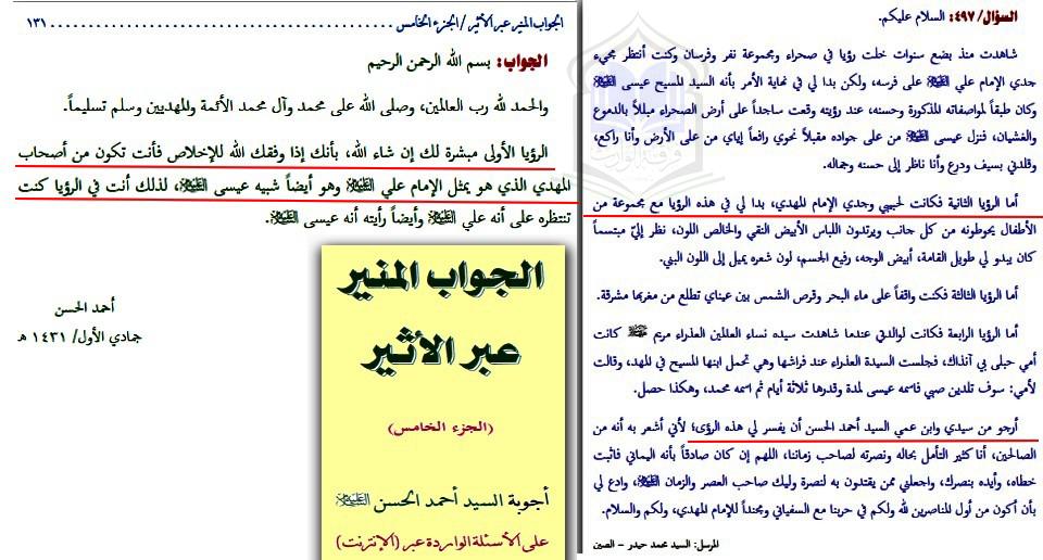 Photo of اعتراف احمد اسماعيل ان شبيه عيسى هو الحجة بن الحسن ع