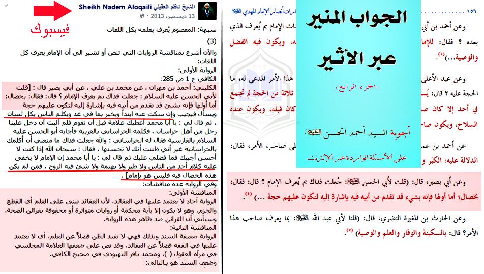 Photo of صِدام بين ناظم العقيلي وبين احمد اسماعيل (احمد الحسن )
