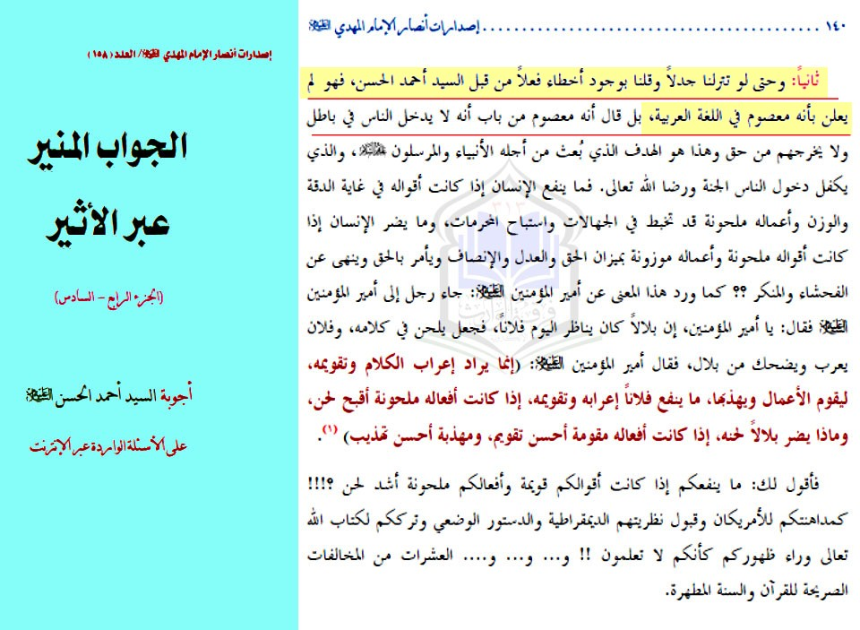 Photo of ناظم العقيلي يعترف ان احمد اسماعيل غير معصوم في اللغة العربية