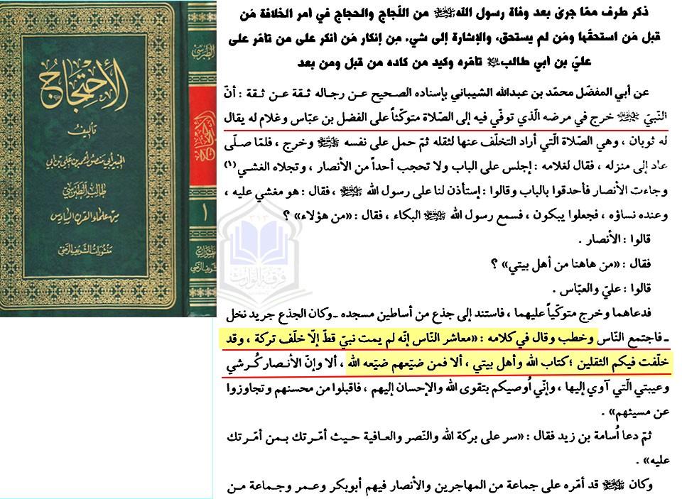 Photo of الثقلين (القران والعترة ) هم تركة النبي (ص) للامة