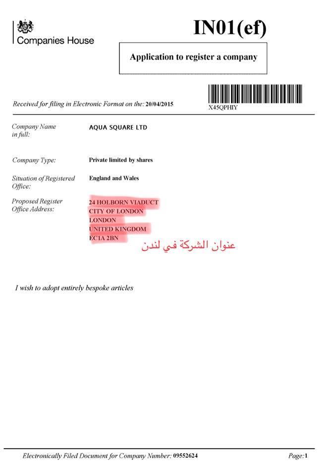 Photo of احمد الحسن يستثمر اموال المتبرعين الفقراء في برطانيا في شركة معالجة الماء ويترك اهله بالبصرة يموتون عطشا