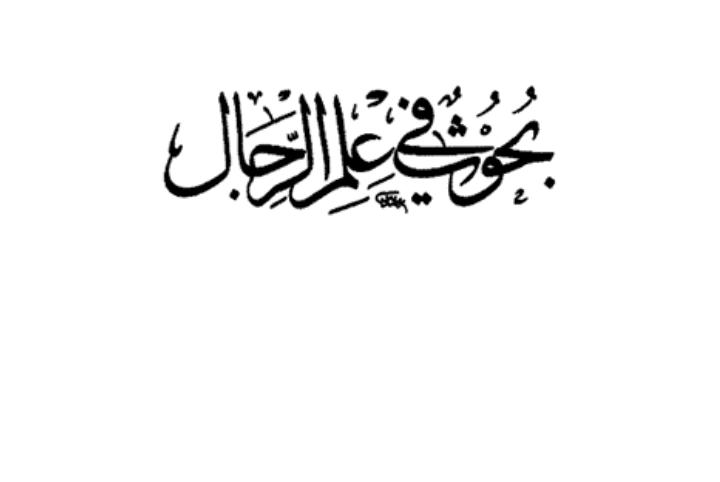 Photo of إهتمام اصحاب الأئمة بصفت الراوي