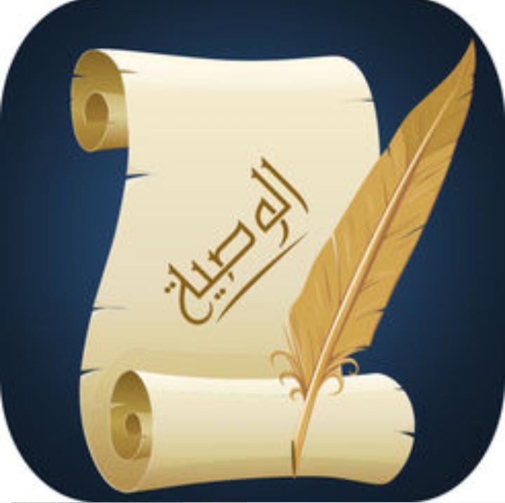 Photo of تبیین نص روایة الموسومة الوصیة