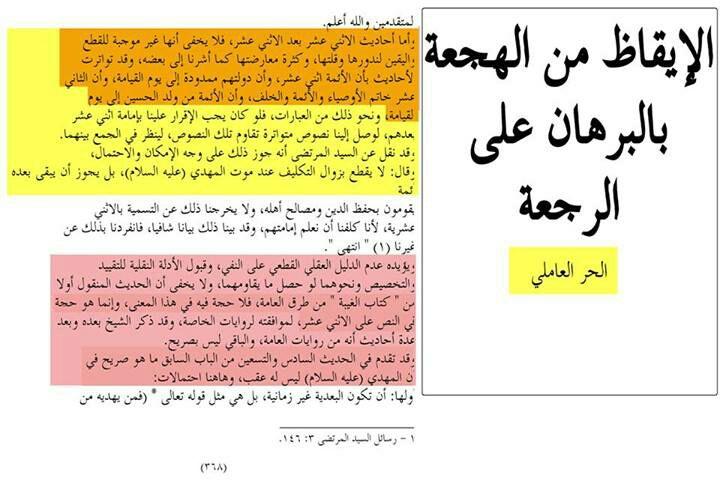 Photo of إعراض المحدثین عن روایات المهدیین