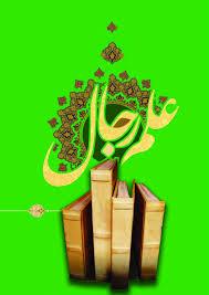 Photo of علم رجال در کنکاش بدعت و سنت
