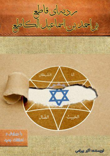 Photo of معرفی و دانلود کتاب ردیه قاطع