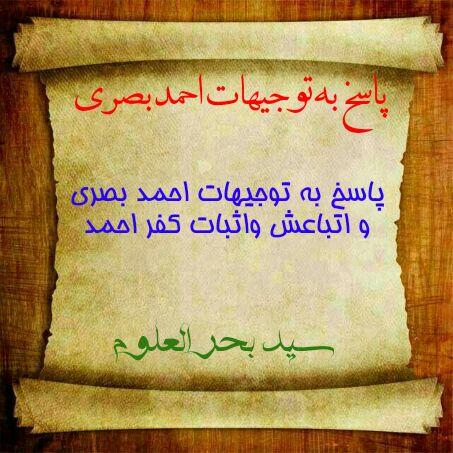 Photo of خسر یا کفر پاسخ به توجیهات احمد بصری