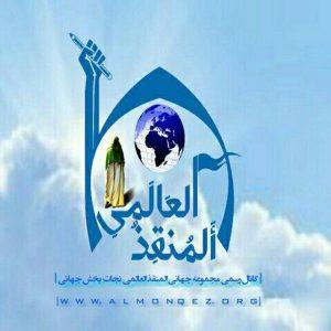 Photo of به کانال تلگرامی المنقذ العالمی بپیوندید