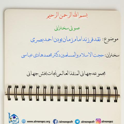 Photo of نقد فرزند امام زمان بودن احمد بصری_صوتی