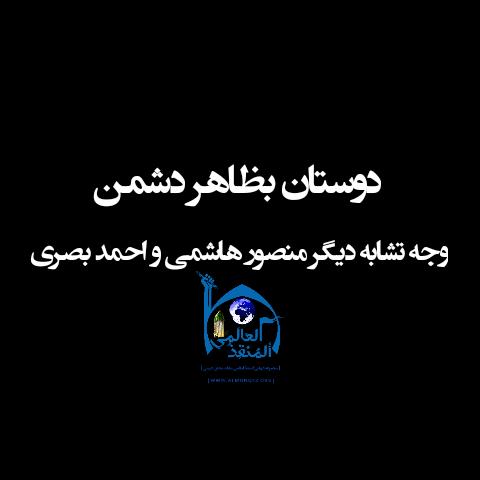 Photo of دوستان بظاهربظاهر دشمن/وجه تشابه دیگر منصور هاشمی و احمد بصری