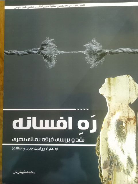 Photo of کتاب رَه افسانه با ویرایش و اضافات جدید