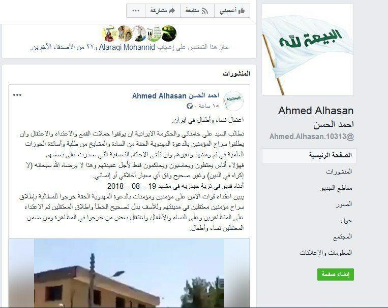 Photo of باز هم جهل و نادانی احمد بصری مشهور به احمدالحسن/ این بار جهل نسبت به مکان جغرافیایی