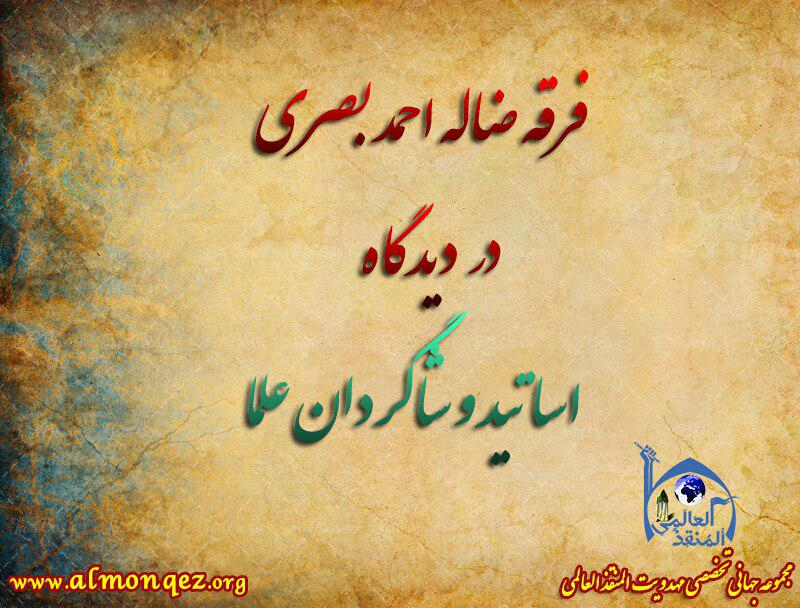 Photo of فرقه ضاله احمد بصری در دیدگاه اساتید و شاگردان علما