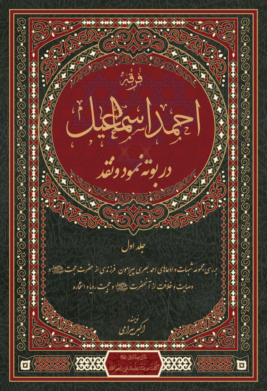 Photo of جدیدترین کتاب نقد احمد بصری+دانلود و مطالعه آنلاین