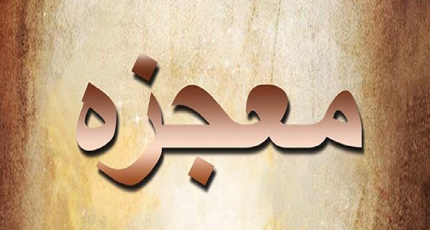 Photo of معجزه ، مهم ترین راه شناخت حجت الهی ؛ نقد و بررسی از منظر کتاب و سنت