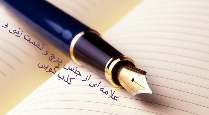 Photo of علامه ای از جنس پوچ و تهمت زنی و کذب گویی ( ادعا بر بی نیازی در تفسیر قرآن )