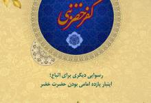 Photo of کفر خضر نبی