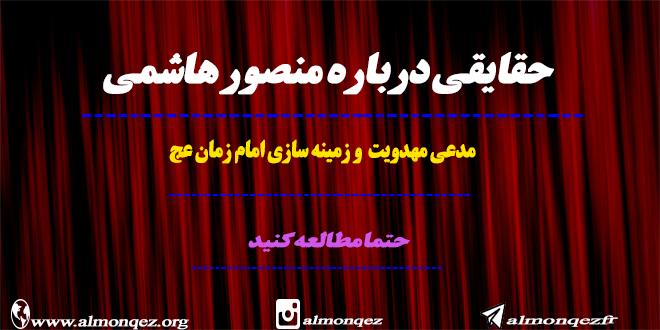 Photo of حقایقی درباره منصور هاشمی(۳)