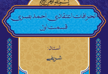 Photo of انحرافات اعتقادی احمد بصری(۱)