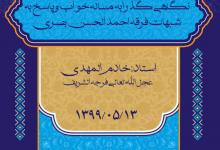 Photo of نگاهی گذرا به مساله خواب و پاسخ به شبهات فرقه احمد الحسن