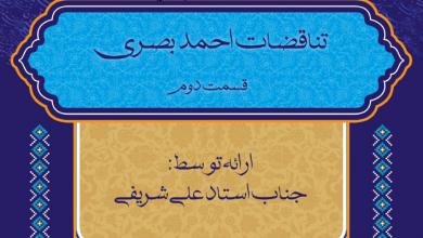 Photo of تناقضات احمد بصری(۲)