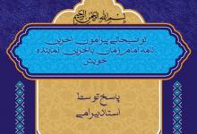 Photo of توضیحاتی پیرامون آخرین نامه امام زمان(عج) با آخرین نماینده خویش