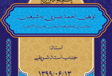 Photo of توهین احمدبصری به شیعیان