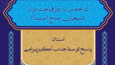 Photo of آیا خمس تا روز قیامت برای شیعیان مباح است؟