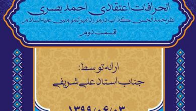 Photo of انحرافات اعتقادی احمد بصری(۲)