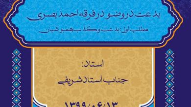 Photo of بدعت در وضو در فرقه احمد بصری
