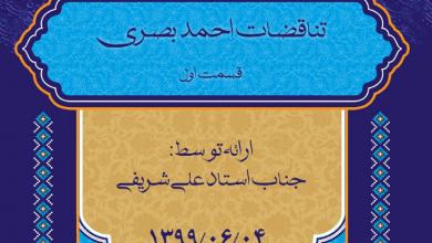 Photo of تناقضات احمد بصری(۱)