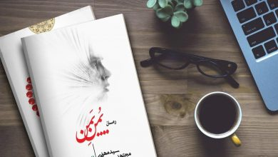 Photo of رمان یُمن یَمن
