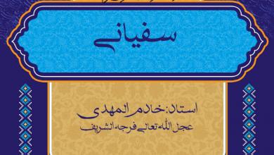 Photo of سفیانی