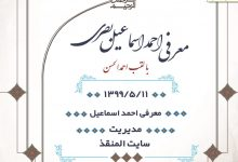 Photo of معرفی احمد اسماعیل با لقب احمدالحسن
