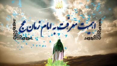 Photo of اهمیت معرفت به امام زمان(عج)