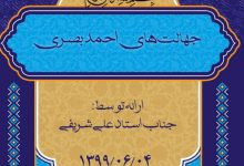 Photo of جهالت های احمد بصری