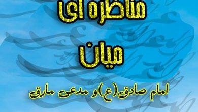 Photo of مناظره امام صادق(ع) با مدعی مارق
